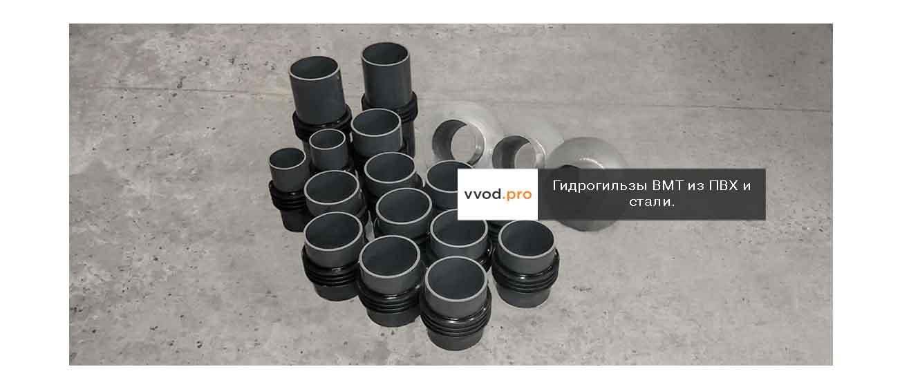 Гидрогильзы ВМТ герметизируют вводы и выпуски инженерных коммуникаций.