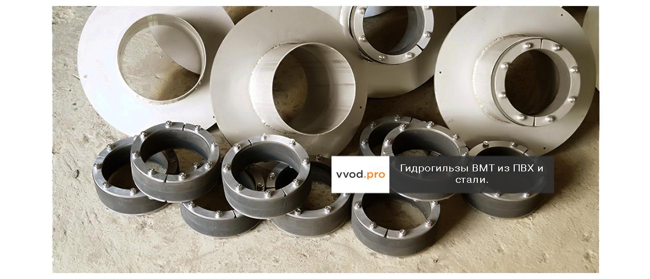 Гидрогильзы ВМТ тип Н из стали